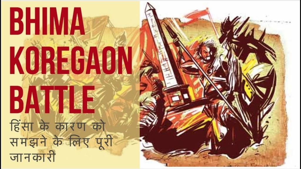 ias4sure.com - Bhima-Koregaon battle
