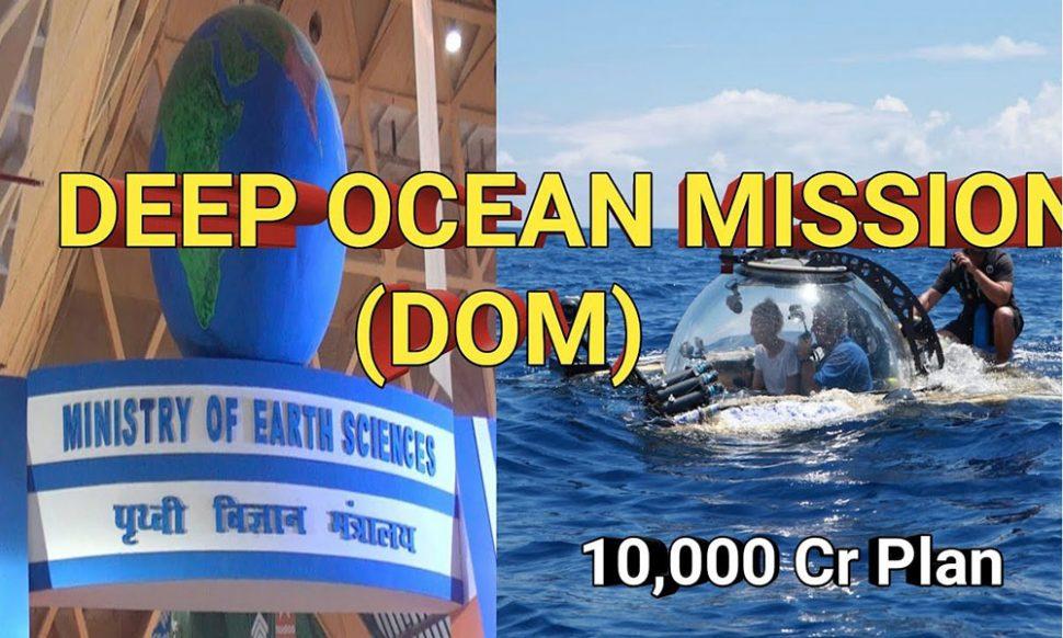 ias4sure.com - Deep Ocean Mission (DOM)