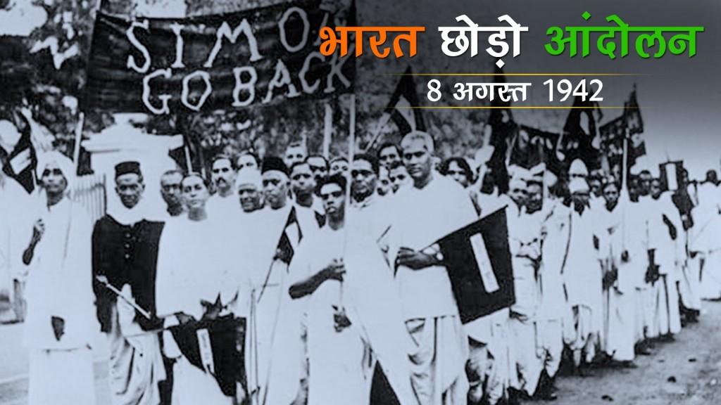 ias4sure.com - Quit India Movement